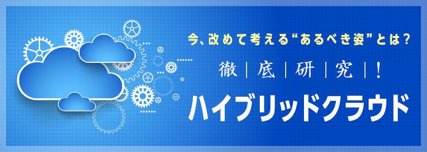 リフト&シフトをシンプルに実現する「Azure VMware Solution」