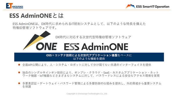 「ESS AdminONE」の概要