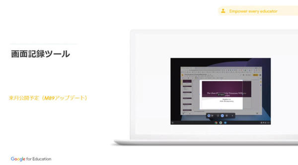 Chromebookの画面記録ツールは3月に公開予定