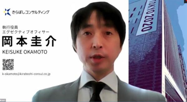 きらぼしコンサルティング 執行役員の岡本啓介氏