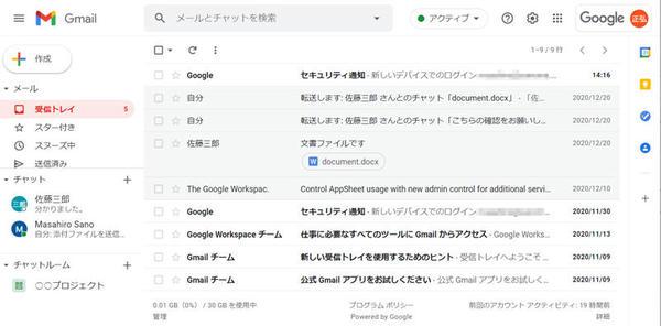 Google Workspace版のGmail