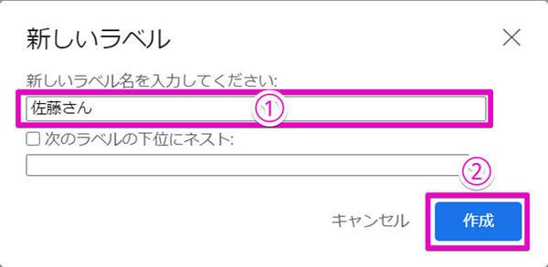 「新しいラベル名を入力してください」(1)にラベル名を入力し、「作成」ボタン(2)をクリックする