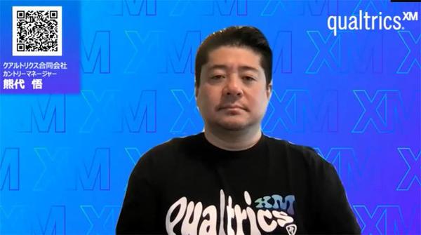 クアルトリクス カントリーマネージャーの熊代悟氏
