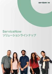 「業務のサイロ化」を解決し得るServiceNow ソリューションのラインナップ