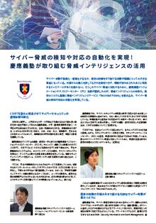 慶應義塾が取り組む脅威インテリジェンスの活用