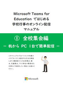 Teams 学校行事配信マニュアル