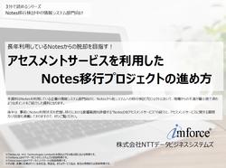 NTTデータビジネスシステムズでは「3分で読めるシリーズ」として、Notes移行に役立つ各種ドキュメントを公開している