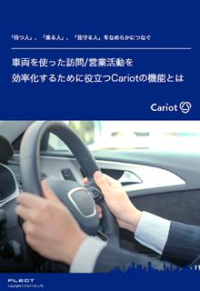人と車はどうすれば適切に管理できるのか