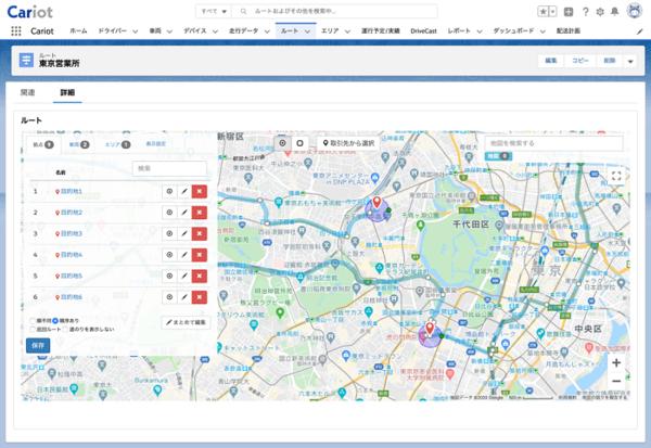 可視化したデータを元に適正なルートや車両数を割り出す