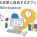 スイート製品であることが鍵! Google Workspaceが企業の生産性に与える効果を探る