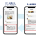 【店舗サービス業向け】専用スマホアプリを使って店舗指導/管理を遠隔で実現するリモートマネジメントとは?