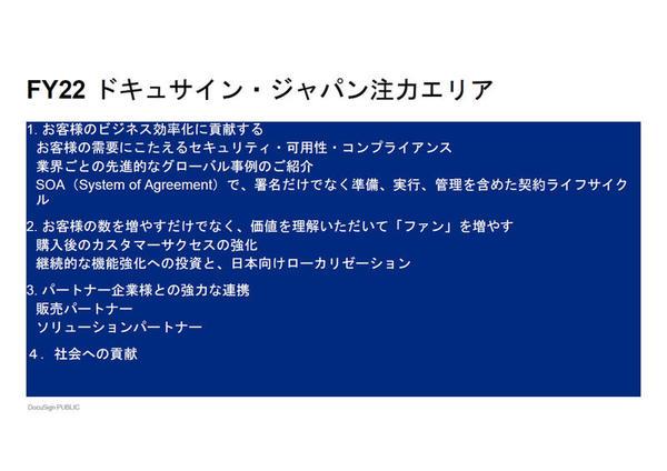 ドキュサイン・ジャパンの2021年注力エリア