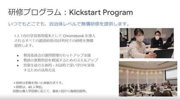 「Kickstart Program」の概要