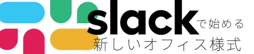 「経営戦略のあり方に風穴を開けた」 - Slack本格導入から東映アニメに起きた変化