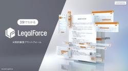 AI契約審査プラットフォーム「LegalForce」