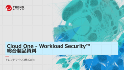 Trend Micro Cloud One - Workload Security™