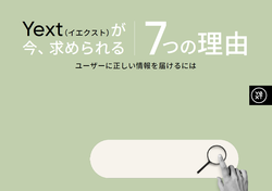 Yext(イエクスト)が今、求められる7つの理由
