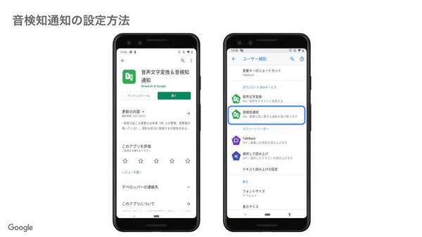 Google Play ストアでアプリを取得し、端末によってはプリインストールされており、設定からONにすることができる