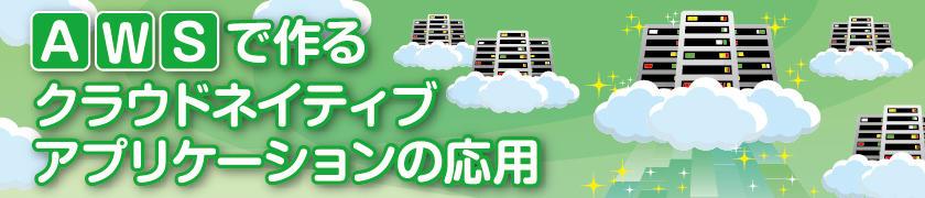 AWS Lambdaにおけるサーバレスエラーハンドリング(4)
