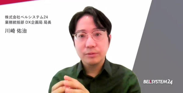 ベルシステム24 業務統括本部 DX企画局 局長の川崎佑治氏