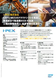 I-PEXのプロジェクト詳細