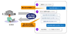 AIチャットボットを導入すれば、従業員が自身の疑問をセルフサービス型で解決できるFAQシステムが構築可能