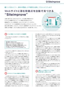 "Webサイトに潜む問題点を自動で見つける ""Siteimprove"""