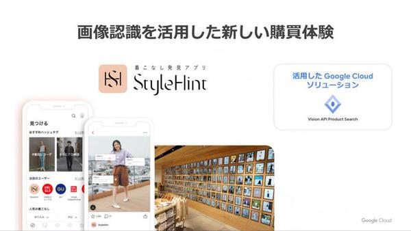 着こなし発見アプリ「StyleHint」ではVision API Product Searchを活用している