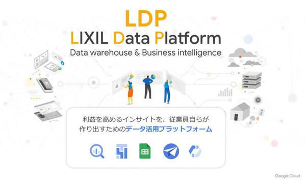 「LIXIL Data Platform」(LDP)の概要