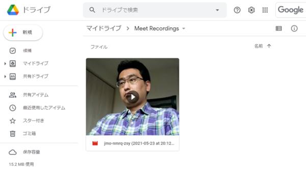 録画されたビデオ会議はGoogleドライブの「Meet Recording」フォルダに保存されている