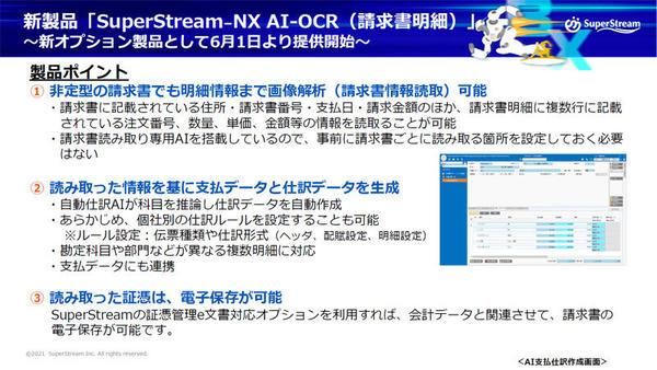 「SuperStream-NX AI-OCR(請求書明細)」の特徴