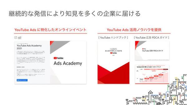 YouTubeの広告運用に向けたハンドブックなどを提供している