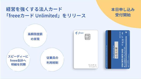 法人カード「freeeカード Unlimited」をリリース