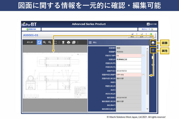 図面管理システム「Hi-PerBT Advanced 図面管理」の仮画面