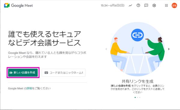 Google Meetの画面から「新しい会議を作成」をクリックする