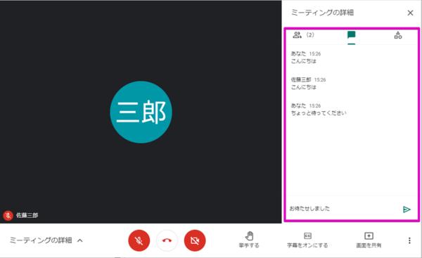 Google Meetの中にもチャット機能が用意されているが、こちらはビデオ会議中の連絡などに用いるものであり、Google Chatとの連携がなされている訳ではない