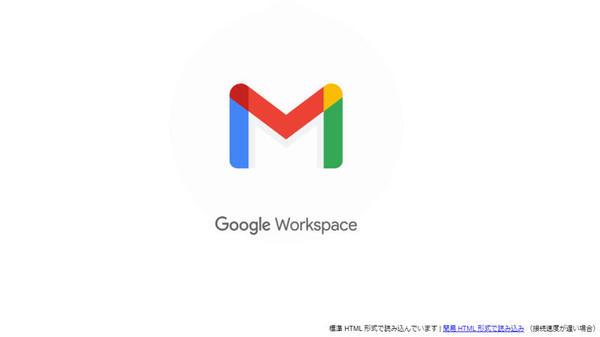 Google Workspaceをビジネスで活用する 第11回