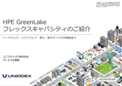 HPE GreenLakeクラウドサービス