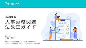 人事労務関連 法改正ガイド