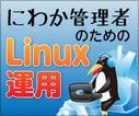 Windows 11でLinux GUIアプリケーションを使う - セットアップ方法