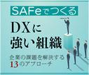 課題解決アプローチ(10):SAFeを適用した組織変革の事例