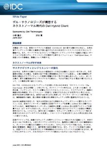 IDC調査レポート