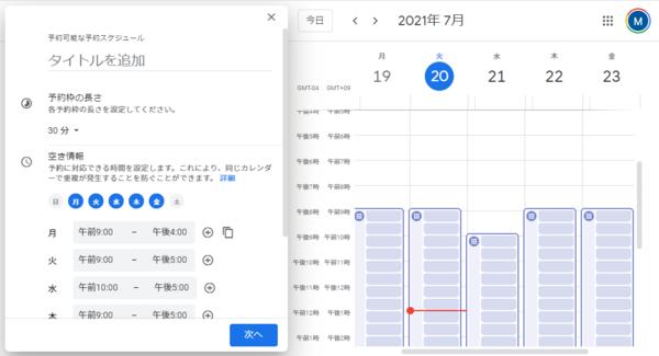 Google Workspaceをビジネスで活用する 第13回