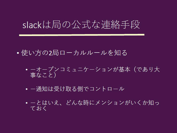 Slackで始める新しいオフィス様式 第4回