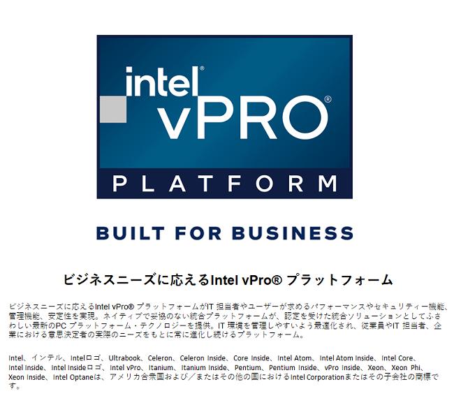 インテル® vPro® プラットフォーム