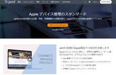 Appleのエコシステムに特化したソリューションを提供し、世界に50,000以上の顧客を持つ Jamf Japan