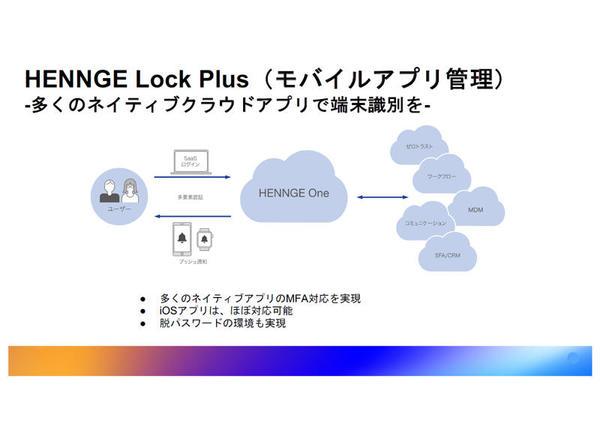 HENNGE Lock Plusの概要
