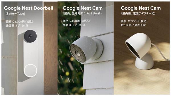 Googleがスマートカメラ「Nest Cam」など3製品の販売を開始