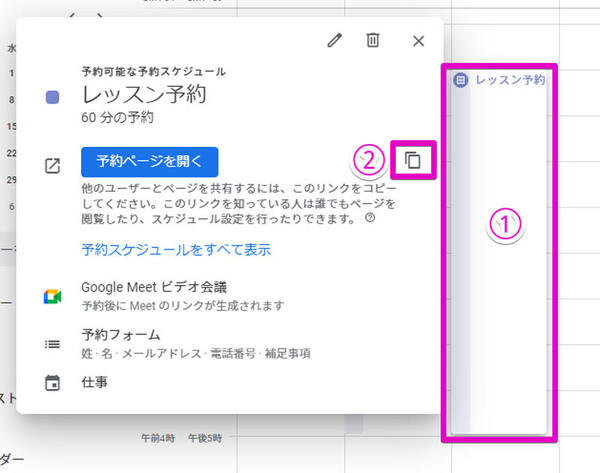 予約スケジュールを他の人に伝えるには、登録した予約スケジュール(1)を開いた後に「予約ページを開く」の右側にあるボタン(2)をクリックしてURLをコピーし、それを送付すればよい