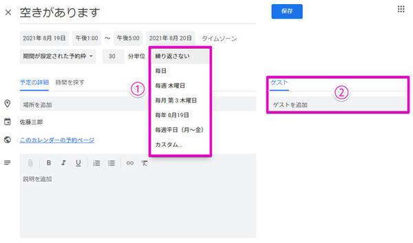 先の画面で「オプションを追加」を選ぶと、場所や詳細のほか、予約枠の繰り返し登録(1)やゲストの登録(2)などを選択できる